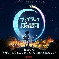 幾田りら「ロケット・トゥ・ザ・ムーン〜信じた世界へ〜」の歌詞を収録したCDジャケット画像