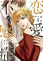 恋愛不感症 コミック 1-4巻セット [コミック] アキラ