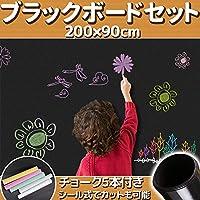 SUGGEST 黒板シート お絵かきボード 200cm×90cm チョーク5本付き /ブラックボード 黒板シール カット可能