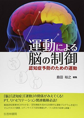 運動による脳の制御―認知症予防のための運動