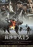 長沙里9.15[DVD]