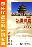 Hanyu Jiaocheng: 2,2 = 2,Xia /[1 Nianji Jiaocai]