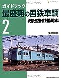 ガイドブック最盛期の国鉄車輌 (2) (Neko mook (890)) (Neko mook (848))