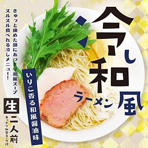 【期間限定販売】箱入冷し和風ラーメン(小)