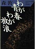 わが青春 わが放浪 (福武文庫)