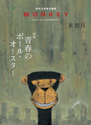 MONKEY Vol.1 ◆ 青春のポール・オースター(柴田元幸責任編集)