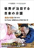 世界が注目する日本の介護 あおいけあ で見つけた じいちゃん・ばあちゃんとの向き合い方 (介護ライブラリー)