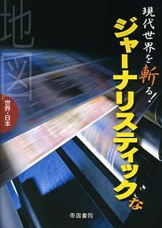 現代世界を斬る!ジャーナリスティックな地図—世界・日本