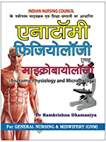 Anatomy, Physiology and Microbiology (Hindi)