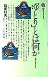 「ゆとり」とは何か―成熟社会を生きる (講談社現代新書 (655))