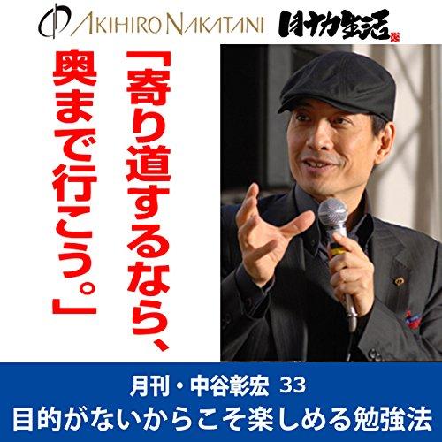 『月刊・中谷彰宏33「寄り道するなら、奥まで行こう。」――目的がないからこそ楽しめる勉強法』のカバーアート