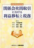 関係会社間取引における利益移転と税務〈平成28年改訂版〉