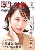 厚生労働 平成31年2月号「MHLW TOP INTERVIEW 戸田恵梨香さん(女優)」 (生活と政策をつなぐ広報誌)