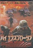 ハイ・エクスプローシブ [DVD]