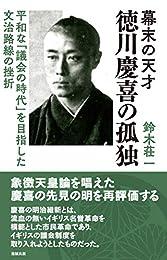 幕末の天才 徳川慶喜の孤独: 平和な「議会の時代」を目指した文治路線の挫折 (勉誠新書)