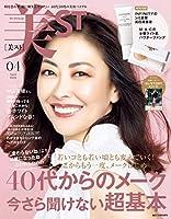 美ST(ビスト) 2020年 4月号 (美ST増刊)