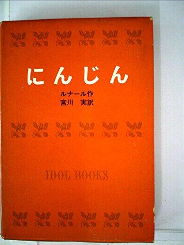 にんじん (1976年) (岩波文庫)の詳細を見る