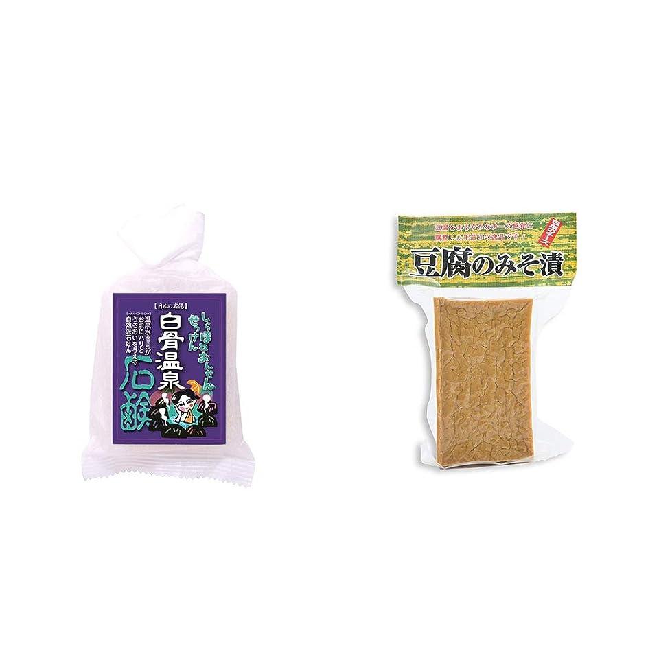 ブリード推進力瞬時に[2点セット] 信州 白骨温泉石鹸(80g)?日本のチーズ 豆腐のみそ漬(1個入)