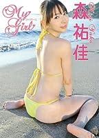 森祐佳 My Girl [DVD]
