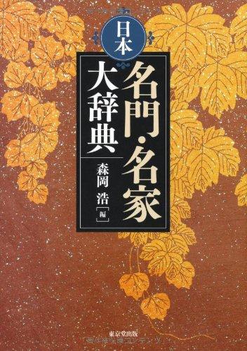 日本名門・名家大辞典