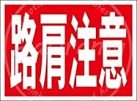 「路肩注意」 注意看板メタル安全標識注意マー表示パネル金属板のブリキ看板情報サイントイレ公共場所駐車ペット誕生日新年クリスマスパーティーギフト