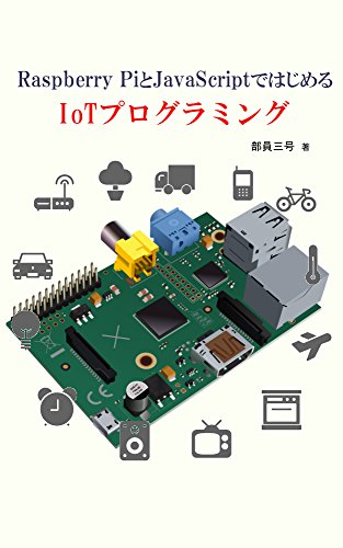 Raspberry PiとJavaScriptではじめる IoTプログラミング