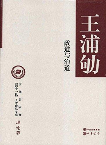 政道与治道 Political Doctrine and Governmental Doctrine