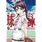 球詠 (9) (まんがタイムKR フォワードコミックス)