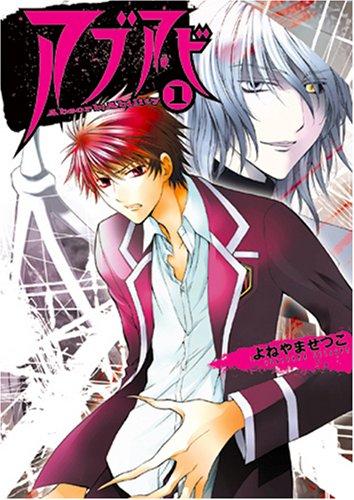 アブアビ 1 (IDコミックス ZERO-SUMコミックス)の詳細を見る