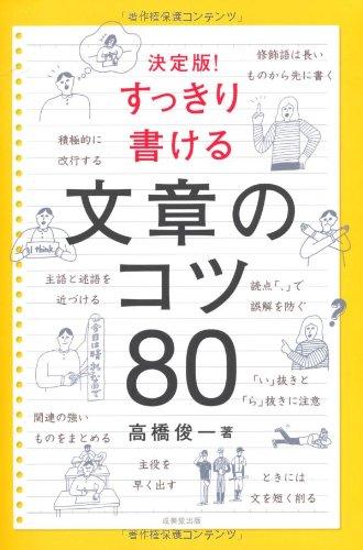 決定版! すっきり書ける文章のコツ80