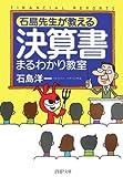 決算書まるわかり教室 (PHP文庫)