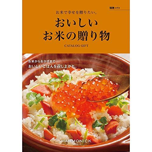 ハーモニック グルメカタログ おいしいお米の贈り物 瑞穂 みずほ 包装紙:ローズメモリー