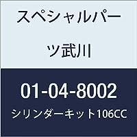 SP武川 シリンダーキット(106CC) 12Vモンキー 01-04-8002