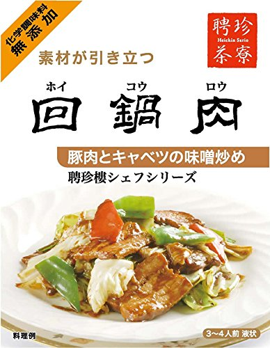 聘珍樓(へいちんろう) シェフシリーズ 「 回鍋肉 ( ホイコーロー )」 中華調味料 横浜 中華街 ホイコーロー