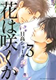 花は咲くか (3) (バーズコミックス ルチルコレクション)