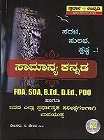 Saamaanya Kannada - FDA, SDA, B.Ed., D.Ed., PDO