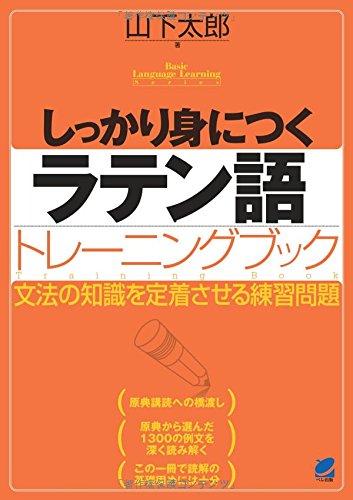 しっかり身につくラテン語トレーニングブック (Basic Language Learning Series)