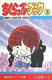 すくらっぷ・ブック (8) (少年チャンピオン・コミックス)