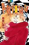 Pinky a Go Go(3) (別冊フレンドコミックス)