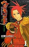 ベルモンド Le VisiteuR 1 (ジャンプコミックス)