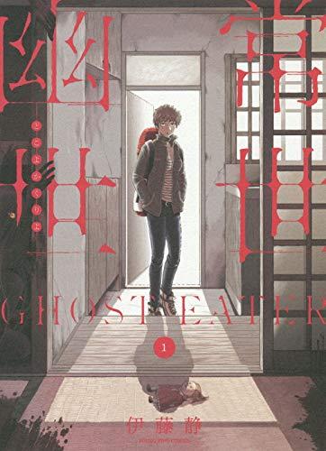 常世幽世  GHOST EATER 1 (1巻) (ヤングキングコミックス)