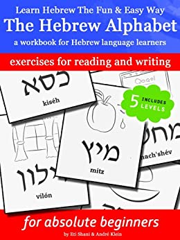 [Eti Shani, André Klein]のLearn Hebrew The Fun & Easy Way: The Hebrew Alphabet - a workbook (includes audio) (English Edition)