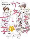 きみはかわいい女の子(12) (講談社コミックス別冊フレンド)