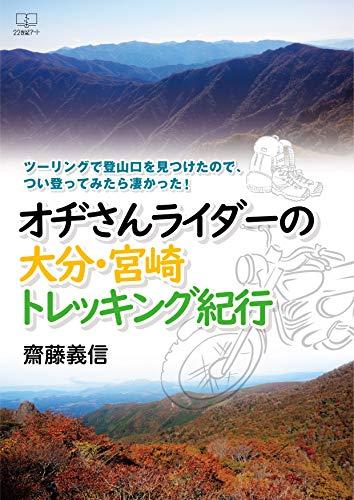 ツーリングで登山口を見つけたので、つい登ってみたら凄かった!:オヂさんライダーの大分・宮崎トレッキング紀行(22世紀アート)
