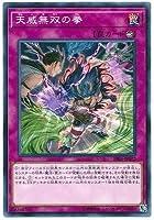 遊戯王/第10期/09弾/RIRA-JP072 天威無双の拳