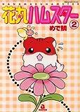 花丸ハムスター 2 (あおばコミックス 104 動物シリーズ)
