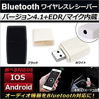 AP Bluetoothワイヤレスレシーバー バージョン4.1+EDR マイク内蔵 USB接続 3.5mmミニプラグ出力 ホワイト タイプ002 AP-UJ0192-WH-T002