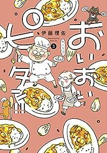 おいおいピータン!!(3) (Kissコミックス)