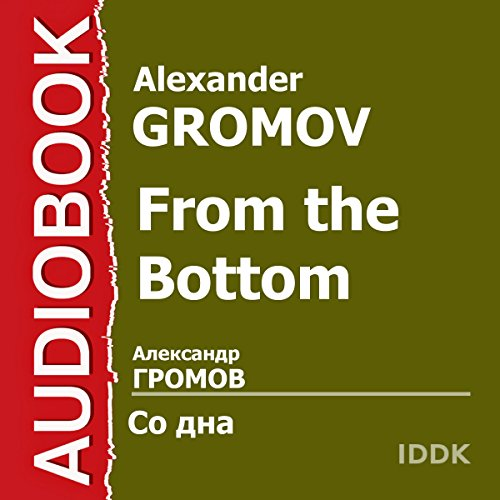 From the Bottom [Russian Edition] audiobook cover art