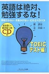 英語は絶対、勉強するな! TOEICテスト編 単行本